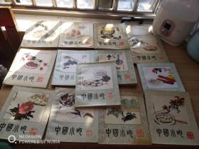 《中国小吃 》(北京、安徽、湖南、山东、天津、上海、广东、陕西、浙江、福建、江苏、湖北、四川风味)13本全套合售!!