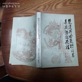 慧通丹田气功及其遥感治病原理