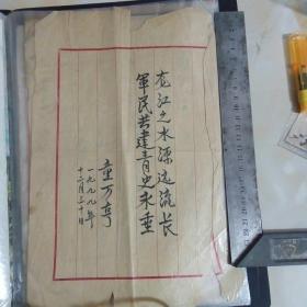 名人书法,童万亨,福建省省长。