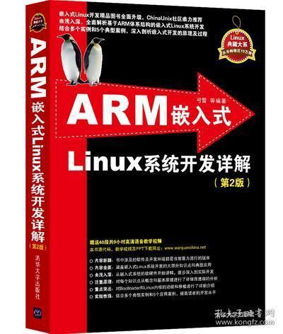 ARM嵌入式Linux系统开发详解(第2版)