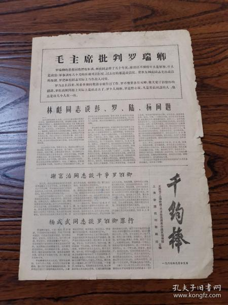 文革报纸:千钧棒(1967年9月19日,批判罗瑞卿)