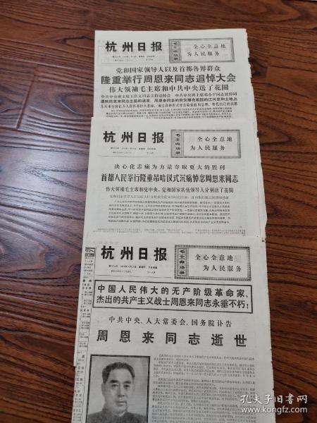 杭州日报(1976年1日9日、15日、16日,整版报道,周恩来同志逝世及光辉的一生)三张合售
