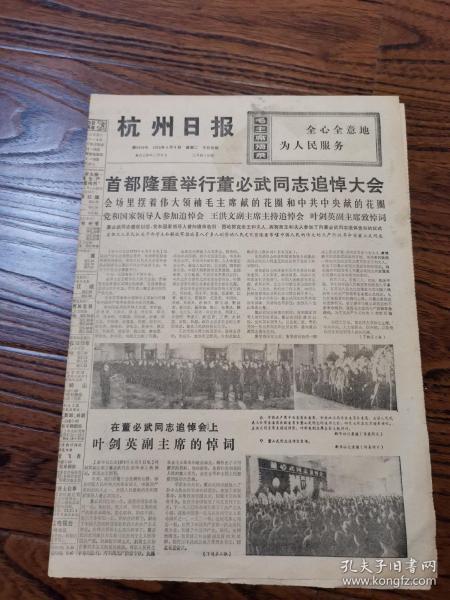 杭州日报:(1975年4月8日,董必武同志追悼大会)