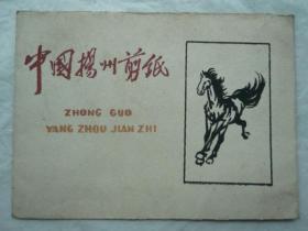 中国扬州剪纸..马、徐悲鸿作品.. 10张全(14.5x10.3cm)