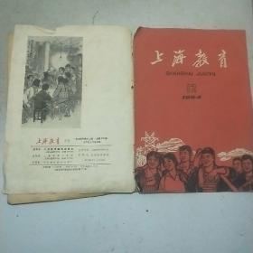 上海教育 1964年第12期(附全年总目录)