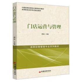 中国连锁经营协会推荐培训教材·高等教育自学考试指定教材·连锁经营管理专业系列教材:门店运营与管理