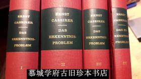 卡西尔《新时期哲学与科学中的认识论问题》4册 Ernst Cassirer: Das Erkenntnisproblem in der Philosophie und Wissenschaft der neueren Zeit (Bd.3: Die Nachkantischen Systeme; Bd. 4: Von Hegels Tod bis zur Gegenwart 1832-1932)