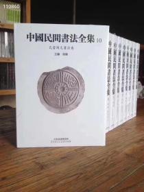 中国民间书法全集 正版全新现货秒发