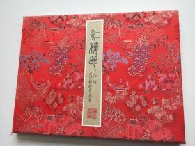 中国天津杨柳青年画手绘册页   红楼梦,书皮和内页分开了。见图