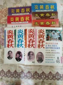 炎黄春秋(2第9.10期,1995年第4.8.9.10期,2001年第6.7.12期,总第52-53期珍藏本)十本合售