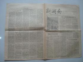 新湖南1955年8.23.湖南医学院院刊.报纸.