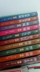 鲁迅全集 共计10册 人民文学出版社