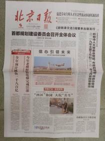 【北京日报】 2019年12月26日-----北京发货