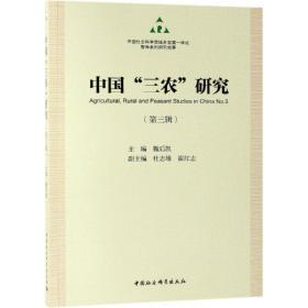 """中国""""三农""""研究"""