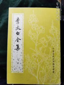 李太白全集(全三册)