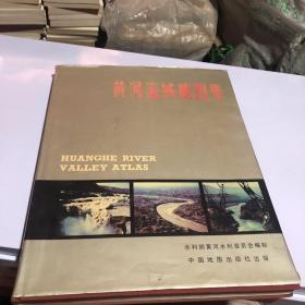 黄河流域地图集