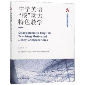 """译林英语教育实践丛书:中学英语""""核""""动力特色教学"""