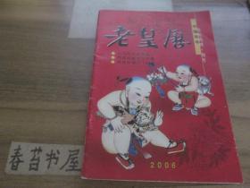 老皇历【2006年】