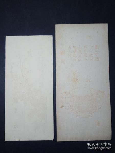 民国;博古花卉图案;老信封两件