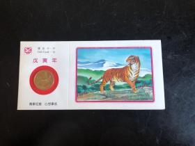 礼品卡之1998虎年