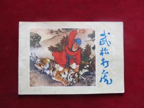 武松打虎(获奖,32开)