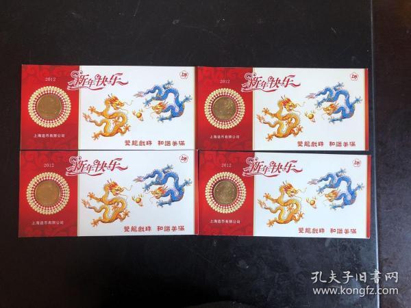 礼品卡之2012龙壬辰年(四枚)