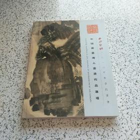 西冷印社:中国书画海上画派作品专场2013.12.15