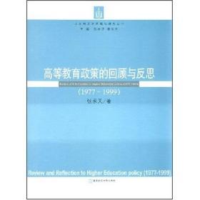 高等教育政策的回顾与反思:1977-1999:1977-1999