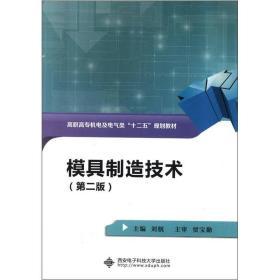 模具制造技术(第二版)