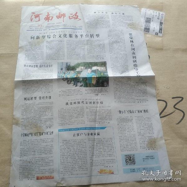 河南邮政(报纸)2016年9月23日4版