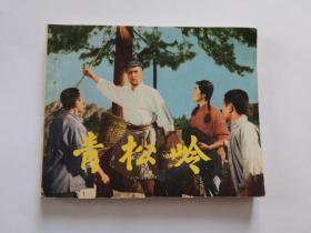 青松岭(根据同名电影选编)【1974年1版1印】