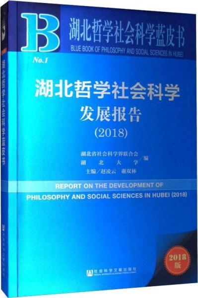 湖北哲学社会科学蓝皮书—湖北哲学社会科学发展报告(2018)
