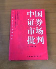 中国证券市场批判 16开1版1印