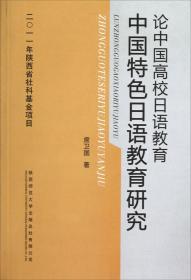 论中国高校日语教育:中国特色日语教育研究