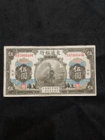 中华民国三年交通银行伍圆(冠号SA590048K)
