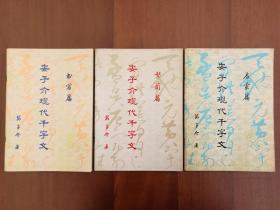 安子介现代千字文:书写篇、启蒙篇、繁简篇(三册合售)