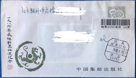 1986年最佳邮票评选纪念 实寄封(内含评选纪念张,未开封)