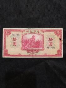 中华民国三三年交通银行拾圆