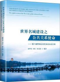 世界名城建设之公共关系使命——第八届西湖公共关系论坛论文集