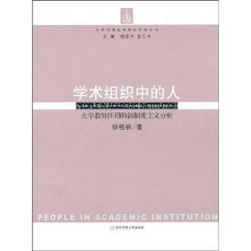 学术组织中的人:大学教师任用的新制度主义分析:the new institutionalism in faculty employment system in university