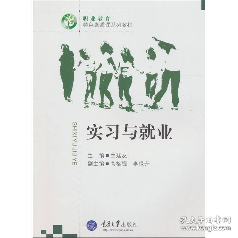 实习与就业 兰廷友 重庆大学出版社9787562456025