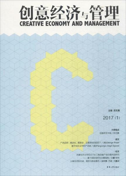 创意经济与管理2017(1)