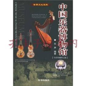 中国乐器博物馆