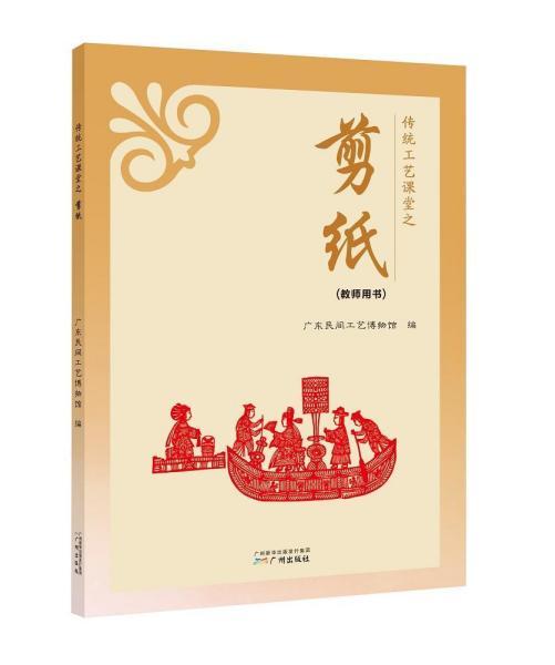 传统工艺课堂之剪纸(教师用书)