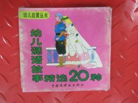 幼儿启蒙丛书:幼儿谜语故事精选20种 全20册