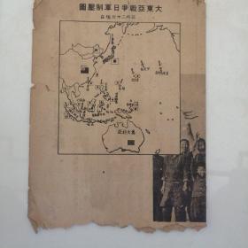 日军侵略中华证据劝降书一张
