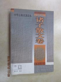 中华古典名著读本.诸子散文卷