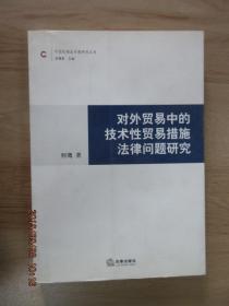 对外贸易中的技术性贸易措施法律问题研究