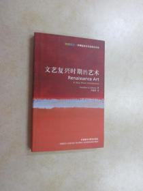 文艺复兴时期的艺术:Renaissance Art: A Very Short Introducti