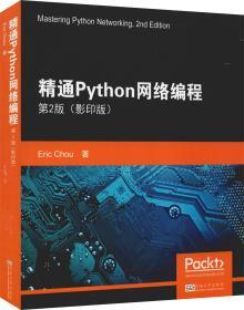 精通Python网络编程 第2版(影印版)